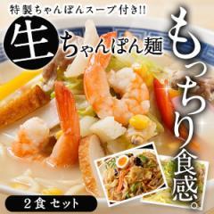 【送料無料】 塩白湯ちゃんぽん麺120g×2食セット...