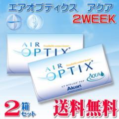 コンタクトレンズ 2WEEK  エアオプティクスアクア 2箱セット (2週間使い捨てコンタクトレンズ) 【送料無料】