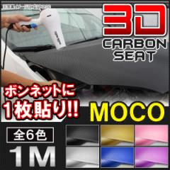 モコ MG21S MG22S MG33S カーボンシート カーボンフィルム 2M 全6色