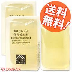 【送料無料】松山油脂 肌をうるおす保湿洗顔料 90g×2個セット(1個あたり894円)