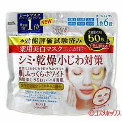 【ポイント3%!〜2/28】【即出荷】コーセーコスメポート クリアターン 薬用美白 肌ホワイト マスク 50枚 CLEAR TURN KOSE COSMEP