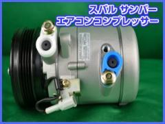 エアコンコンプレッサー スバル サンバー用 純正品番 73111-TC000 73111-TC010 73111-TC030 互換製品