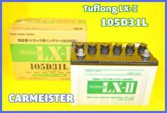 新神戸日立 LX105D31L Tuflong 国産車用 バッテリー