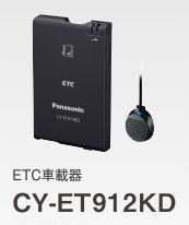 パナソニック ETC車載器 CY-ET912KD Panasonic