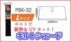 キルトシェード Lサイズ PBK-32 キルトで断熱&UV...
