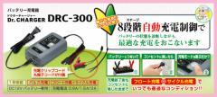 バッテリー充電器 DC12V専用 DRC-300 8段階自動...