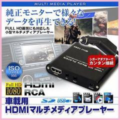 マルチメディアプレイヤー AV-HD03-SET1 HDMI フルHD 対応 ISO SD USB 車載 純正モニター シガーアダプター