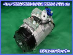 エアコンコンプレッサー ベンツ W203 W215 W203 W209 W463 W163用 純正品番 0012301711 0002308511  互換製品