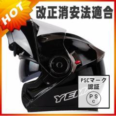 YEMA-920/バイクヘルメット /バイク用品/フルフェイス フリップアップ/シールド付き/ワンタッチ式/エアベンチレーション