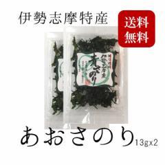 あおさのり 送料無料 伊勢志摩 あおさ海苔 味噌汁 13g x2 DM便【アオサノリx2】