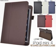【iPad mini4用】5色展開*レザーデザインケース  * iPadmini4用保護ケース  シンプルレザーケース iパッドミニ4