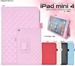 【iPad mini4用】5色展開*キルティングレザーケース  * iPadmini4用保護ケース  シンプルレザーケース iパッドミニ4