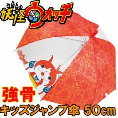 妖怪ウォッチ キャラクター グッズ 子供用 キッズ ジャンプ 傘 ジバニャン 70036/赤 雨具 小学生 園児