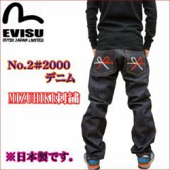 EVISU(エヴィス エビス) NO2素材 やや細め #2000 ジーンズ デニム 水引刺繍 レッド/シルバー