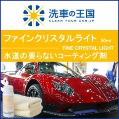 ファインクリスタル ライト50ml // 洗車セット ガラスコーティング剤 ガラスコート剤 ガラス系コート剤 クリスタルコーティング剤 お試し