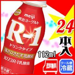 明治 R-1ドリンク 【24本入り】 飲むヨーグルト 112ml meiji 【送料無料】【クール便】【代引き不可】n62