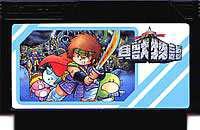 ▲【クリックポスト6個まで164円】FC ファミコン ナムコ 貝獣物語 ロールプレイングゲーム h-g-fc-142【中古】