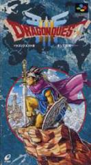 ▲【レターパックOK】 SFC スーパーファミコン エニックス ドラゴンクエスト3 そして伝説へ… h-g-sfc-943-b 【中古】【代引き不可】