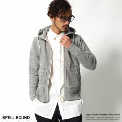 【送料無料】【SPELL BOUND/スペルバウンド】日本製/国産吊り編みスウェットパーカー/メンズ/パーカー/無地/ジップ◆4646