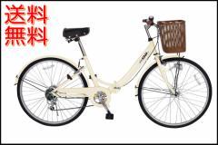 送料無料◆ノーパンク 26インチ シティサイクル折畳自転車 FDB26 シマノ製6段ギア搭載 MG-CCM266N オフホワイト () 【アウトドア】