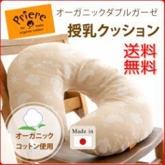 送料無料◆授乳クッション オーガニック ダブルガーゼ 授乳クッション 授乳枕 ベビー 雑貨 日本製 【健康】