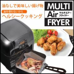 マルチエアーフライヤー ブラック WGMF899  (揚げ物調理/トーストスタンド/調理ラック) 【キッチン】 【電化製品】