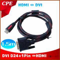 HDMI (オス)⇔DVI-D24+1pin(オス)ケーブル 1.5メートル(1.5m) 金メッキ三重シールド、HDMI to DVI/DVI to HDMI変換ケーブル