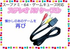 【送料無料】スーファミ ステレオ AVケーブル 3色ケーブル  ニンテンドー64 任天堂64 ゲームキューブ GAMECUBE スーパーファミコン