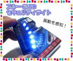 【送料無料】ブルー 6LED セキュリティ ライト カーセキュリティ ナイトシグナル 自動車 盗難防止