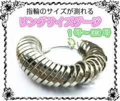 【送料無料】リングサイズゲージ 1号〜33号まで測れるプロ仕様 指輪サイズ測り 指輪ゲージ リングゲージ サイズゲージ