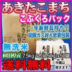 【無洗米  7.5kg(1合×50袋入)】一年保存 平成28年産 秋田県産 あきたこまち 無洗米