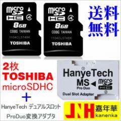 改良した HanyeTech デュアルスロット ProDuo変換アダプタ + microSDHC 8GB x2付き 東芝 高速 Class4