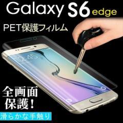 ポイント20倍 DM便送料無料 Galaxy S6 edge用 液晶保護フィルム PET 全画面保護フィルム スマートフォン液晶フィルム
