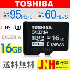 激安、DM便送料無料 microSDカード マイクロSD16GB Toshiba 東芝 EXCERIA UHS-I U3 R:95MB/s W:60MB/s 海外パッケージ品