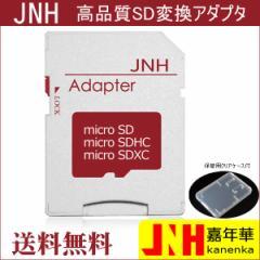 激安 、DM便送料無料 microSD/microSDHCカード→SDカード 変換アダプタ
