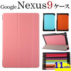 Google Nexus 9用PUレザーケース 3つ折り スタンドケース 手帳型 カバー