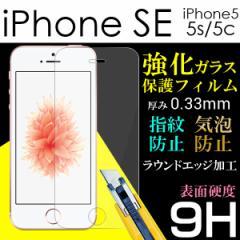 感謝セール DM便送料無料 iPhone SE iPhone5/5s i...