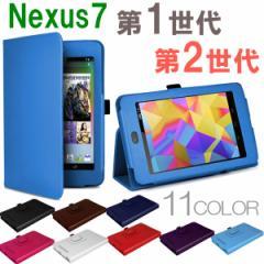 感謝セール DM便送料無料 Google Nexus 7 第1世代 (2012モデル) 第2世代(2013モデル)   PUレザーケース カバ