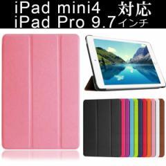 DM便送料無料 iPad mini4 iPad Pro 9.7インチ PUレザーケース カバー オートスリープ ケースカバー PU スタンド機能