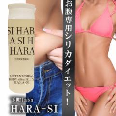 【SALE】【下町ラボ】限定増量版(255g)HARA-SI★【送料無料】《お腹専用スリミングジェル》