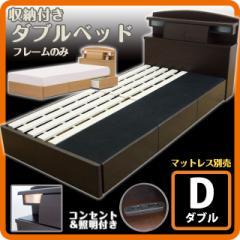 【送料無料】収納付きダブルベッド フレームのみ 2色対応 マットレス別売 ベッド ダブルベッド 木製 ★sg02c