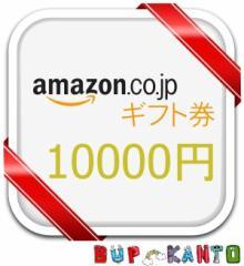 アマゾンギフト券番号(=Amazongift券番号  10000円/1万円 ポイント消化にも是非★