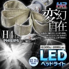 LED ヘッドライト バイク PHILIPS フィリップス ヒートリボン 4000ルーメン H4 Hi/Lo 12V 24V シグナスX マジェスティ 他