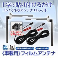 アンテナ 地デジ フィルムアンテナ ワンセグ フルセグ  L字型 2枚セット VR-1 汎用 パナソニック イクリプス トヨタ純正