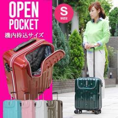 送料無料  ポケットが開くハードケース!綺麗な6カラー スーツケース キャリーケース Sサイズ(1〜3泊) 機内持ち込み