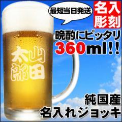 【最短当日発送】名入れ ビールジョッキ オリジナ...
