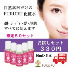 【フルボ酸】 FURURU 保湿 マルチケア 化粧水お試し 10ml×5本セット  しっとり サラサラ ローズ オイル 激安