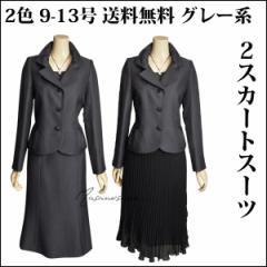 送料無料 2スカートスーツ 3点セットフォーマルミモレ丈 9号 11号 13号 ex05グレー系