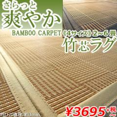 竹ラグ バンブーラグ 『 竹 芯レクサス』 2畳 180×180cm 竹カーペット