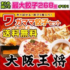 ≪最大268個オマケ≫餃子計67個!送料無料 大阪王...